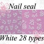 送料無料 ネイルアート 爪用&フット用 最高級ネイルシール 28種 ホワイト系