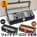 腕時計 収納 ウォッチケース 腕時計ケース DX 5本用 鍵付