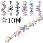 タトゥーシール 10種類 スコーピオン・十字架・花・蝶柄★Tattoo seal