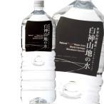 白神山地の水 黒ラベル 2L×6本 世界遺産 白神山地 非加熱 ボトリング ※2ケースまで1ケース分の送料で同梱可能です。