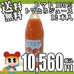 ショッピングトマトジュース トマトジュース トマとろ12本入 送料無料 トマト100% 青森県産 1000ml