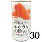 ふかうら 雪人参 ジュース 30本入箱 送料無料 ※2ケースまで送料無料で同梱可能です。