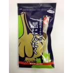 黒にんにく90g 青森県産 松山ハーブ農園 グローバルGAP取得済 ニンニク 熟成 黒ニンニク
