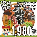 仙台 辛味噌ラーメン 1箱12個入り 東北の味 送料無料 2箱まで同梱可 テーブルマーク