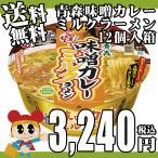 青森味噌カレーミルクラーメン 1箱12個入 東洋水産