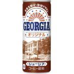 ジョージア オリジナル コカコーラ 復刻版 北東北限定 250g 缶 30本入ケース ※2ケースまで1ケース分の送料で可