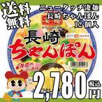 ニュータッチ凄麺 長崎ちゃんぽん 1箱12個入 送料無料 ヤマダイ