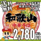 ニュータッチ凄麺 和歌山中華そば 1箱12個入 送料無料 ヤマダイ