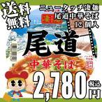 ニュータッチ凄麺 尾道中華そば 1箱12個入 送料無料 ヤマダイ お客様ご要望商品