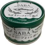 TOMINAGA さばオリーブオイル漬け 150g×24個 鯖缶 缶詰 富永貿易