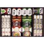 讃岐 信州 麺づくしギフト MOM-40E ギフト 内祝 内祝い 御歳暮 カジュアルギフト