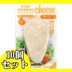 サラダチキン アマタケ チーズ味10個セット 南部どり使用 パワーサラダ