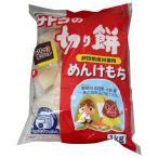 サトウの切り餅 めんけもち 1kg 大容量 秋田県産米使用 佐藤食品工業