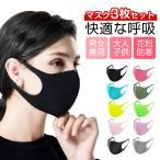 在庫あり マスク 3枚セット 黒マスク 男女兼用 大人 子供 PM2.5 花粉 風邪予防 ファッショ ンウレタンマスク ポリウレタン 立体 無地 洗える 軽い 繰り返し