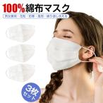 3枚セット マスク 繰り返し 洗える マスク ガーゼ 布 男女兼用 大人用 大人 白マスク 綿100% 使い捨て ウィルス飛沫 花粉 PM2.5対策 柔らかい 丈夫
