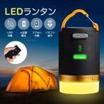 「LEDランタン 充電式 リモコン付き 4800mAh モバイルバッテリー 25時間連続点灯 アウトドアキャプランタン IPX6防水  防災対策」の画像