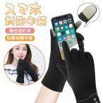 防寒手袋 裏起毛 冬 保温 ファッション 手袋 5本指手袋