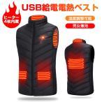 電熱ベスト 電熱ジャケット 防寒対策 USB式給電 ヒーター4枚内蔵 防寒ウェア 3段階温度調整 電熱ウェア 防寒ベスト バイク アウトドア
