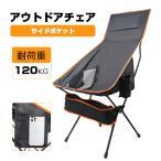 アウトドアチェア キャンプ椅子 キャンプチェア 軽量 折りたたみ椅子 収納袋付き アームチェア 携帯便利 安定性 アウトドア キャンプ バーベキュー 釣り