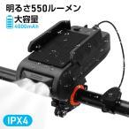 自転車 ライト LED550 ルーメン 防水 USB 充電式 4000mAh大容量 明るい スマホホルダー USB充電 スマホ充電 懐中電灯 ホルダー デジペルクラックション