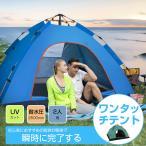 ワンタッチテント フルクローズ ワンタッチ 2人用 テント ワンタッチ 折りたたみ 簡易テント uvカット メッシュ おうちキャンプ 日よけ