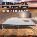 遮熱テーブル 遮熱板 ステンレステーブル シングルバーナー用 折り畳み テーブル 一台両役 ステンレス製 二つ折りテーブル コンパクト ソロキャンプ アウトドア