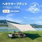 予約 ヘキサタープ タープテント 3.5mx3.5m Mサイズ 2-6人用 日よけ uvカット 420T タープ テント 高耐水圧 3000mm 簡単設営 ソロキャンプ アウトドア キャンプ