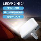 ランタン LED 1000ルーメ 充電式 usb 10000mAh  LEDランタン モバイルバッテリー usb充電式 アウトドア 防災 キャンプ スマホ充電 車中泊 おうちキャンプ