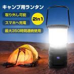 ランタン LED 充電式 1000ルーメン usb LEDランタン 暖色 キャンプ 照明 10000mAh大容量 モバイルバッテリー おしゃれ 防災 アウトドア おうちキャンプ