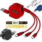 USB両面挿入 3in1 充電ケーブル  iPhone 11 USBケーブル 巻き取り ケーブル iPhone 11 Pro Max XS  Micro Type-C 充電 ケーブル 急速充電 敬老の日