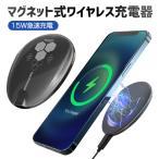 ワイヤレス充電器 マグネット充電器 iPhone12 磁石 15W Qi急速充電 ワイヤレスチャージャー MagSafe 強力吸着 iPhone12 Pro/12 Pro Max/12 Mini対応
