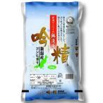 無洗米 吟精 新潟産コシヒカリ 5kg 「令和元年産」 ○4袋まで1個口 [送料無料対象外]