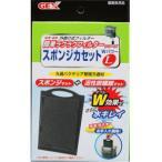 GEX ジェックス 簡単ラクラクフィルター スポンジカセットWパワーL