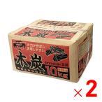 木炭 10kg(8〜15人用)×2箱 バーベキュー用 [送料無料対象外]