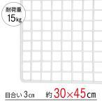 ショッピング商品 ワイヤーネット 白 30×45