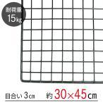 ショッピング商品 ワイヤーネット 黒 30×45