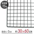 ショッピング商品 ワイヤーネット 黒 30×60