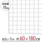 「ヤマト便」ワイヤーネット 白 60×180