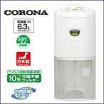 「数量限定」 「送料無料」  コロナ 除湿機 CD-P6316 W ホワイト