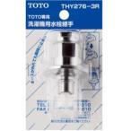 TOTO 洗濯機用水栓継手 THY276-3R 止水弁付