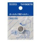 TOTO トイレ補修パーツ ボールタップ用フィルター THY90678