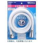 TOTO シャワーホース 「TOTO 水栓金属エルボタイプ用 1.6m」 THY478ELL #NG2