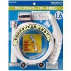 「送料無料」 TOTO シャワーヘッド クリックシャワー  THY707-5 [サーモスタッド・シングルレバー・一時止水付2ハンドルシャワー用] 節水