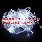 STE チェーンライト 「連結専用・クリアコード」 低電圧LED112球 DDL112CWH ホワイト イルミネーション
