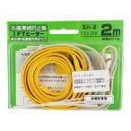 日本電熱 水道凍結防止帯 IFTヒーター [給湯・給水管兼用]  SH-2 「100V-25W」  「2m」