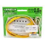 日本電熱 水道凍結防止帯 IFTヒーター [給湯・給水管兼用]  SH-0.5 「100V-7W」  「50cm」