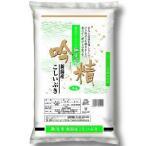 4袋まで1個口 「平成29年産」 無洗米吟精 新潟産こしいぶき  5kg