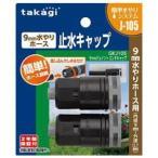 タカギ 9mmジョイント エンド GKJ105