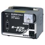 IKURATOOL 育良精機 ポータブルトランス 昇圧専用 PT-20U
