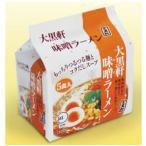 5箱まで1個口 大黒食品 大黒軒 味噌ラーメン 袋麺 5食入×6パック [ケース販売] [送料無料対象外]